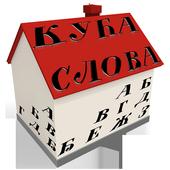 Kuća Slova icon