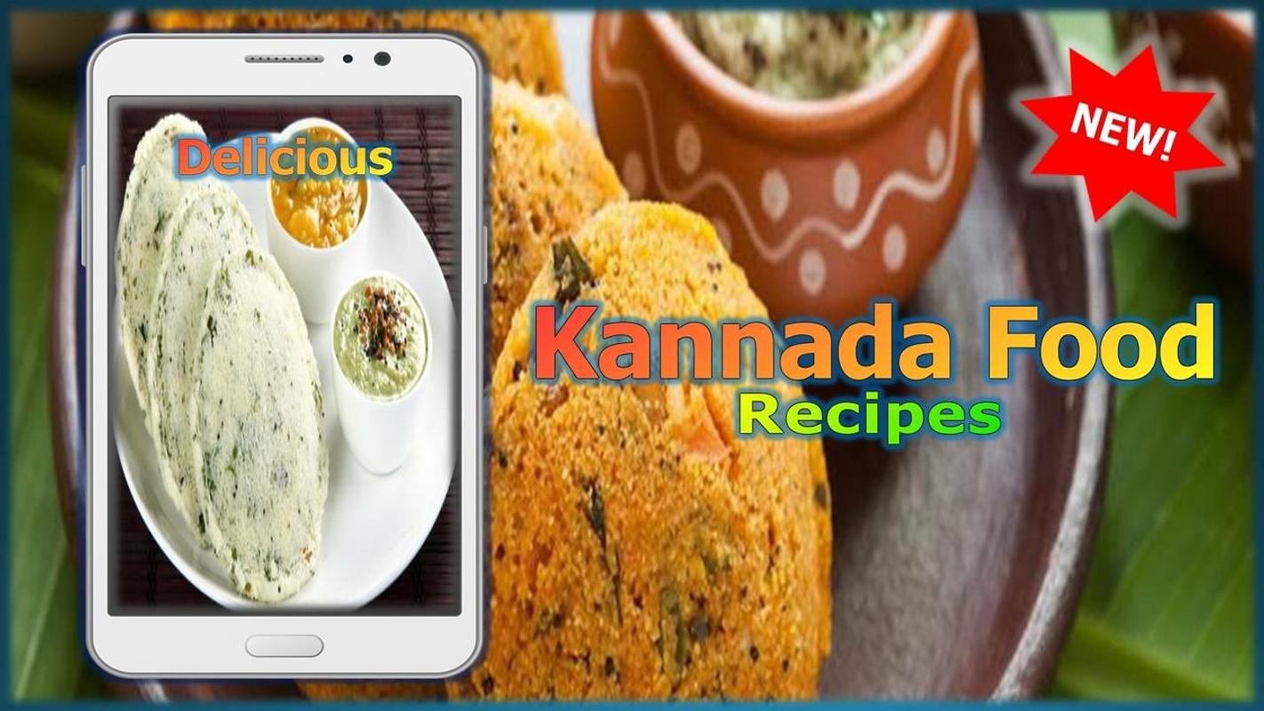Kannada food recipes for android apk download kannada food recipes 5 forumfinder Gallery