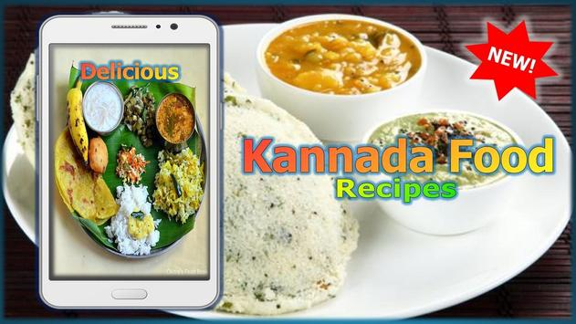 Kannada food recipes for android apk download kannada food recipes poster forumfinder Images