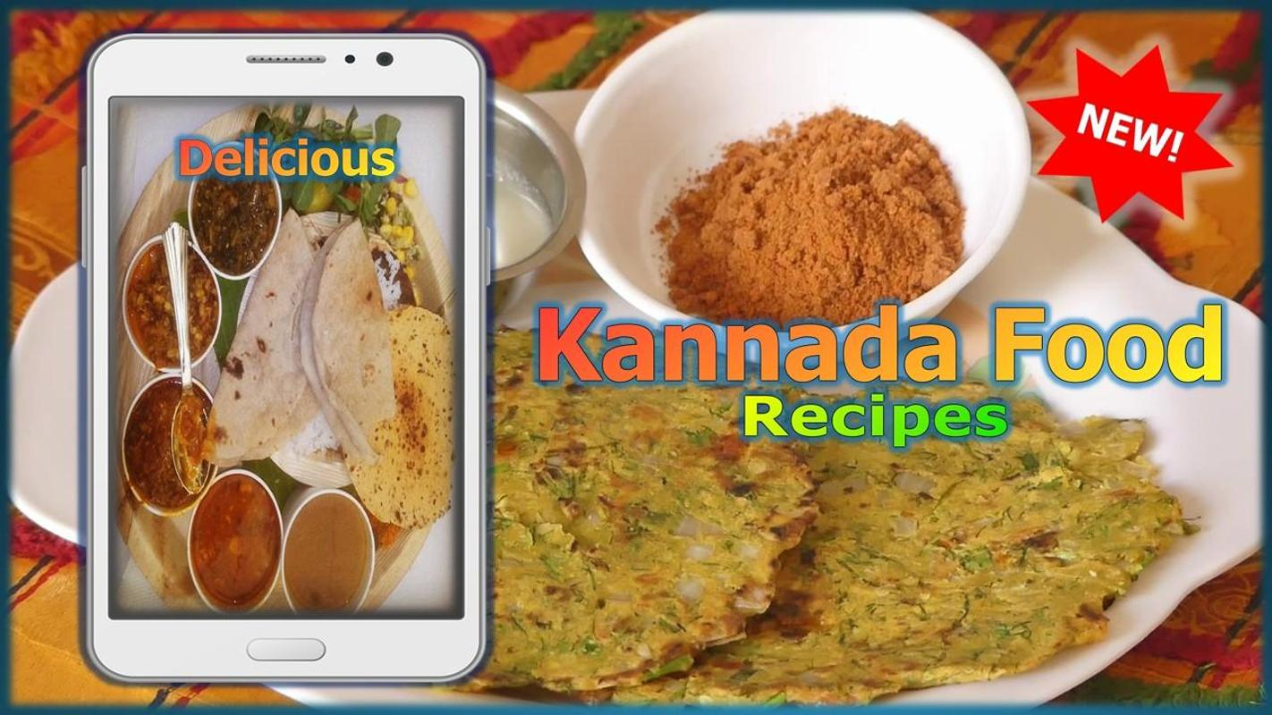 Kannada food recipes for android apk download kannada food recipes 2 forumfinder Gallery
