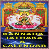 Kannada Jathaka & Calendar icon