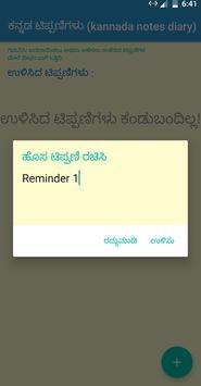 ಕನ್ನಡ ಟಿಪ್ಪಣಿಗಳು (kannada notes diary) screenshot 1