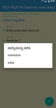 ಕನ್ನಡ ಟಿಪ್ಪಣಿಗಳು (kannada notes diary) screenshot 2