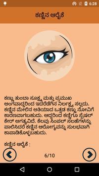 Health Tips In Kannada | ಅರೋಗ್ಯ ಟಿಪ್ಸ್ for Android - APK ...