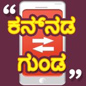 Kannada Quotes   ಕನ್ನಡ ಗುಂಡ icon