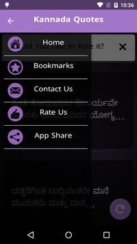 Kannada Quotes   ಕನ್ನಡ ಗುಂಡ screenshot 4