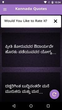 Kannada Quotes   ಕನ್ನಡ ಗುಂಡ screenshot 5