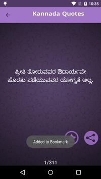 Kannada Quotes   ಕನ್ನಡ ಗುಂಡ screenshot 11