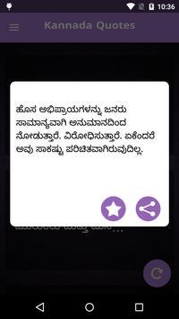 Kannada Quotes   ಕನ್ನಡ ಗುಂಡ screenshot 12