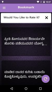Kannada Quotes   ಕನ್ನಡ ಗುಂಡ screenshot 14