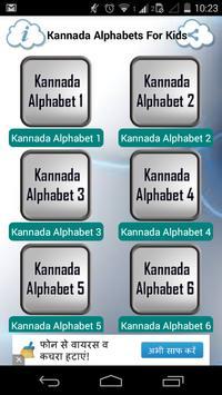 Kannada Alphabets For Kids screenshot 1