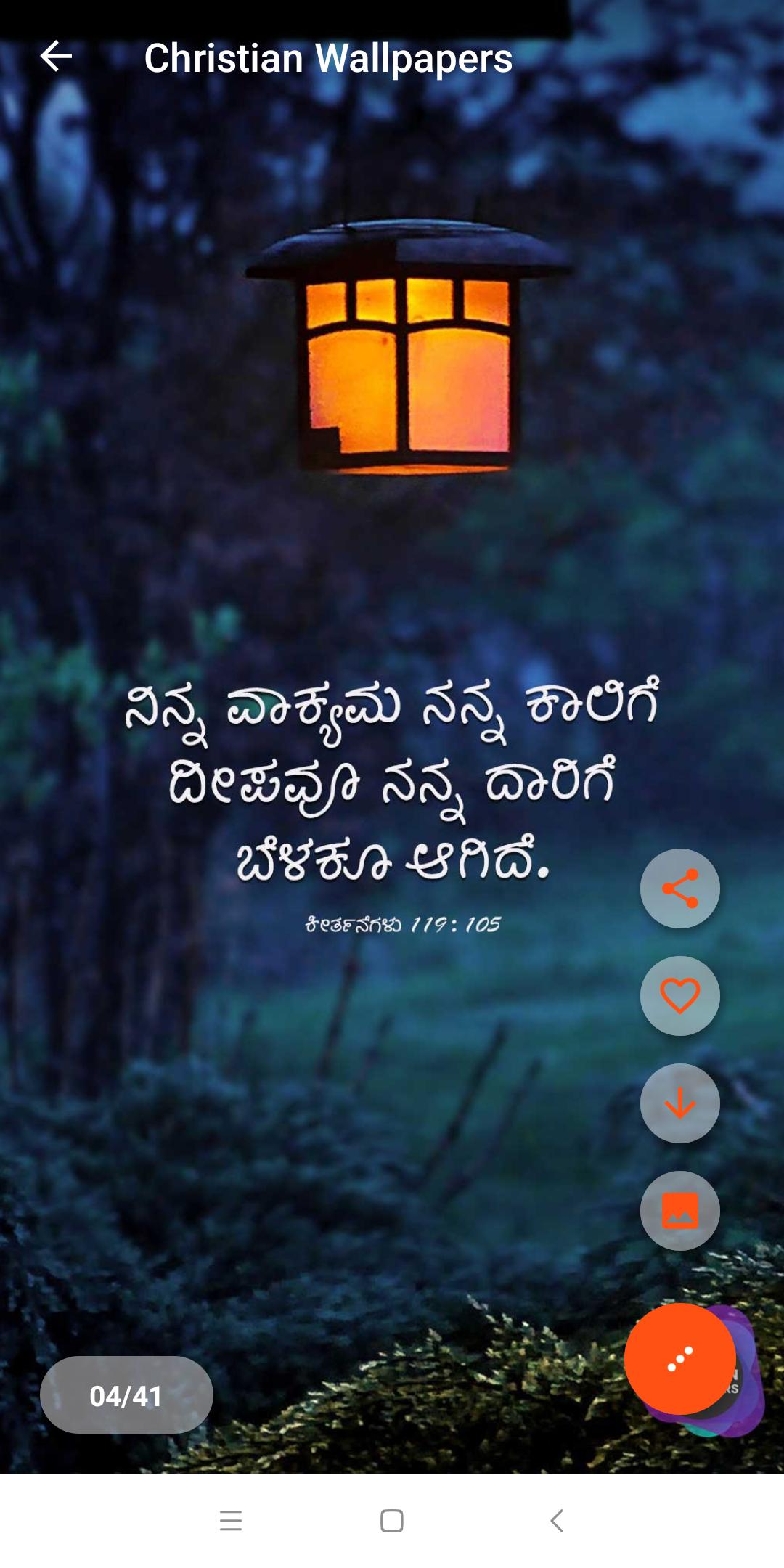 kannada christian wallpapers and status images for android apk download kannada christian wallpapers and status