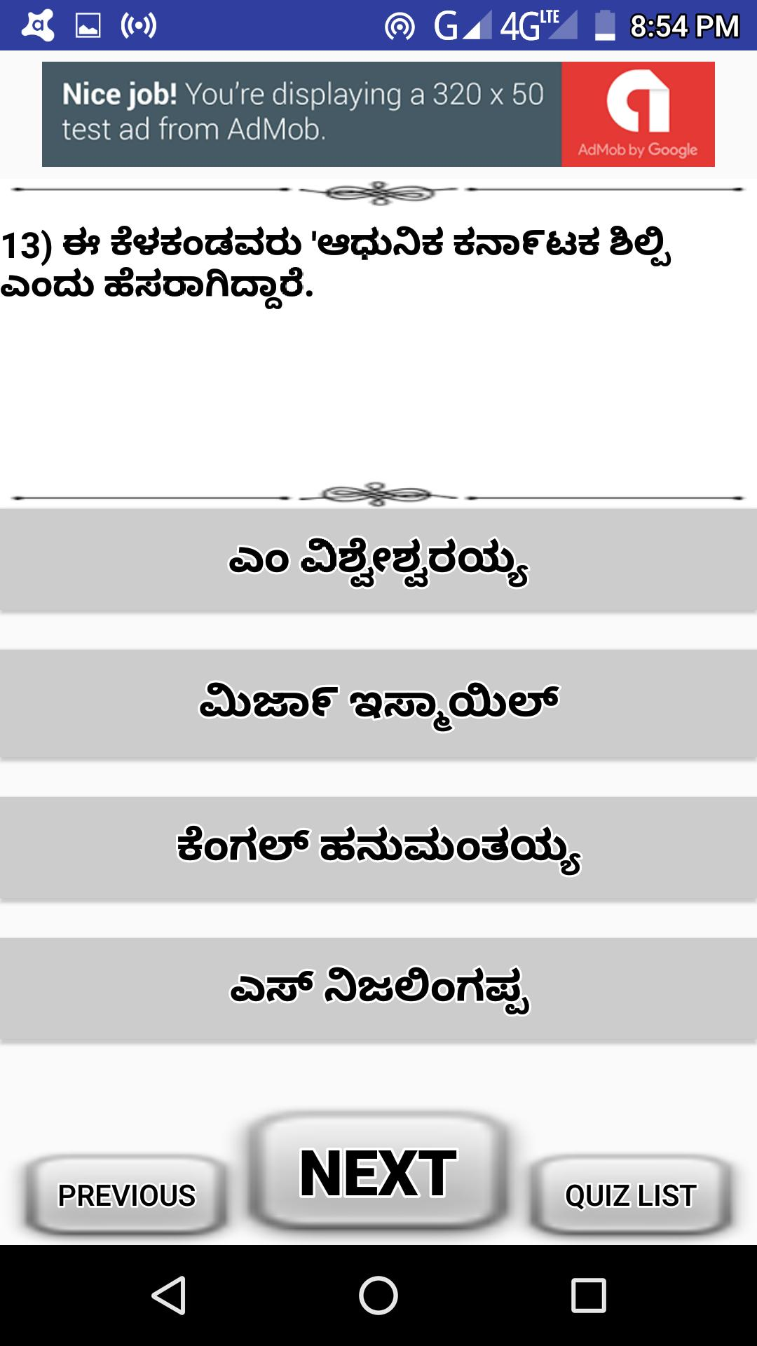 General Knowledge - Kannada GK Quiz App for Android - APK