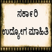 Karnataka Government Jobs