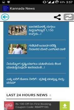 Latest Kannada Movie News apk screenshot
