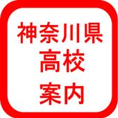 神奈川県高校情報 icon
