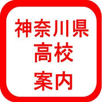 神奈川県高校情報 poster