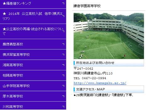 神奈川県高校情報 apk screenshot