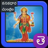 Kanakadhara Stotram Telugu కనకదుర్గస్తోత్రం icon