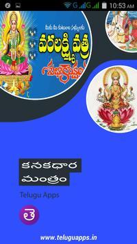 Kanakadhara Stotram Telugu కనకదుర్గస్తోత్రం poster