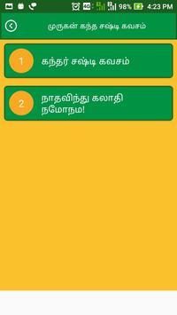 Kanda Sasti Kavacam in Tamil Murugan Kasti Kavasam for