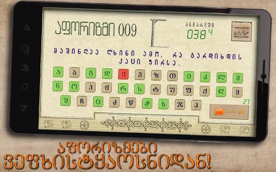 hangman - Rustaveli GEO screenshot 5