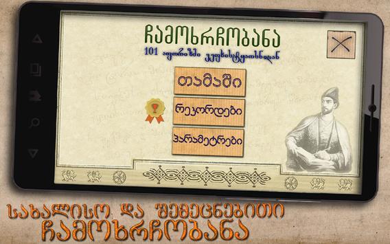 hangman - Rustaveli GEO poster