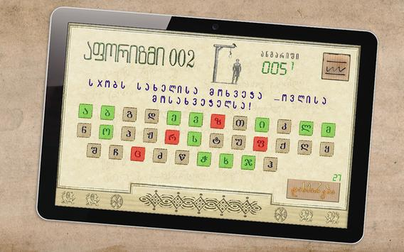 hangman - Rustaveli GEO screenshot 13