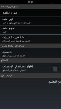 أسرار أول موعد غرامي apk screenshot