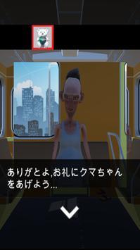 脱出ゲーム 密室電車 apk screenshot