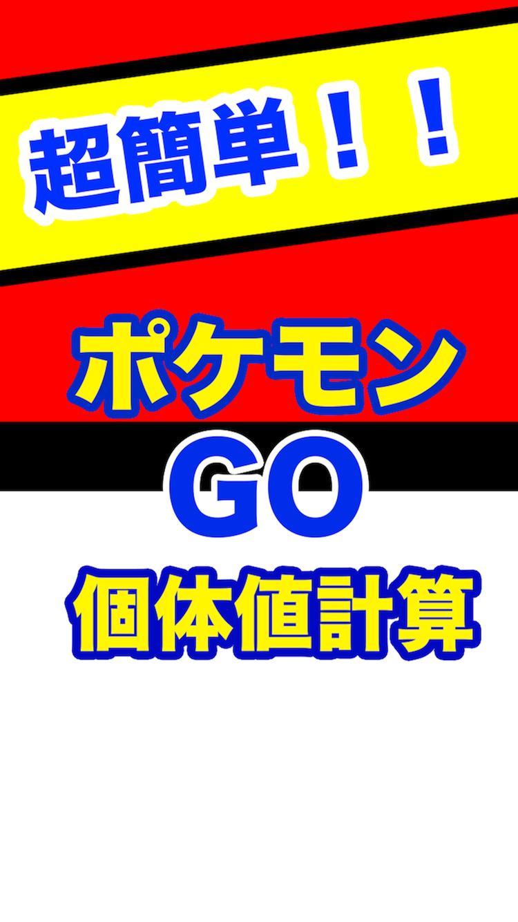 カリ ポケモン 個体 キュレーター 値