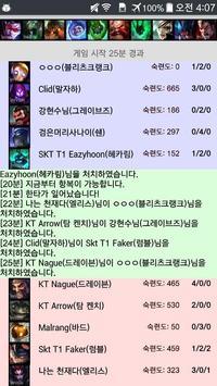 솔랭하기(롤 시뮬레이션) apk screenshot