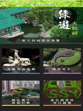 綠遊大仙祠 apk screenshot
