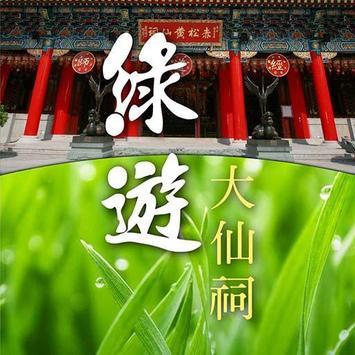 綠遊大仙祠 screenshot 3