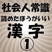 社会人常識 読めたほうがいい漢字 1 icon