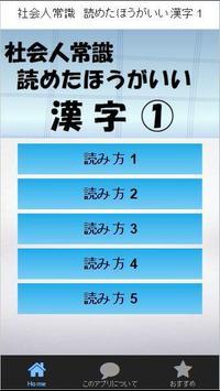 社会人常識 読めたほうがいい漢字 1 poster