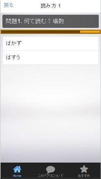 社会人常識 読めたほうがいい漢字 1 apk screenshot