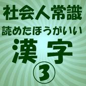 社会人常識 読めたほうがいい漢字 3 icon