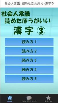 社会人常識 読めたほうがいい漢字 3 poster