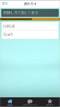 社会人常識 読めたほうがいい漢字 3 apk screenshot