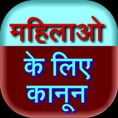 Mahilao Ke Kanoon - Women Laws icon