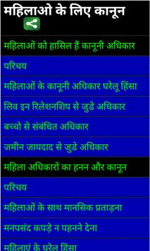 Mahilao Ke Kanoon - Women Laws poster
