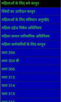 Mahilao Ke Kanoon - Women Laws apk screenshot