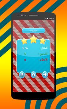 حاجيتك ماجيتك  ( الاصلية ) screenshot 5
