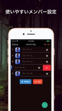 人狼ゲームマスター screenshot 3