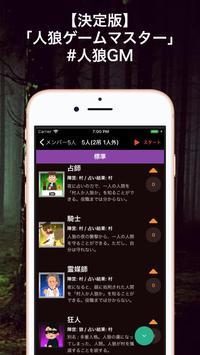 人狼ゲームマスター poster