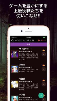 人狼ゲームマスター screenshot 1