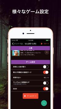 人狼ゲームマスター screenshot 2