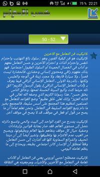كيف تكسب إحترام الناس مجربة apk screenshot