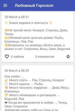 Любовный Гороскоп apk screenshot
